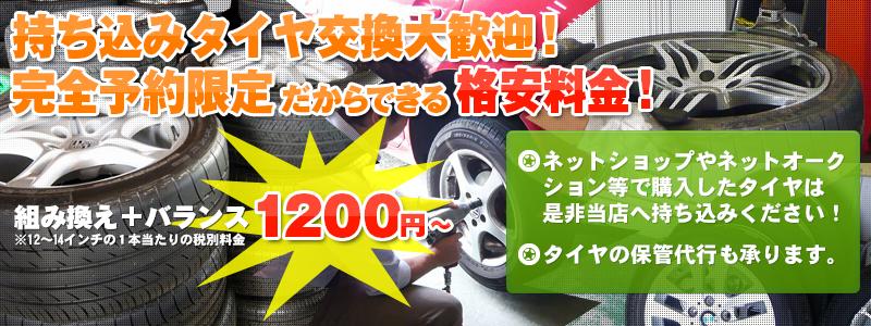 福島市 タイヤ交換.net |持ち込み歓迎・格安料金にて承ります(スタッドレス保管サービスも有)  ㈱プライムカーズ
